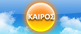 weather-greek