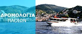 ship-greek